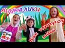 Как танцуют зайки. АНИМАЛИКИ! Мульт-песенка, танец, видео для детей Наше всё!