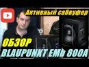 Обзор Активный сабвуфер BLAUPUNKT EMb 800A