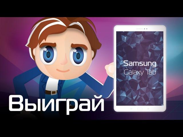 Выиграй Samsung Galaxy Tab | Узнай-ка | Словарь молодежного сленга