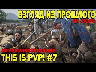 Взгляд из прошлого. This is PvP! 7. Neverwinter Online