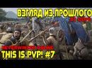 Взгляд из прошлого This is PvP 7 Neverwinter Online