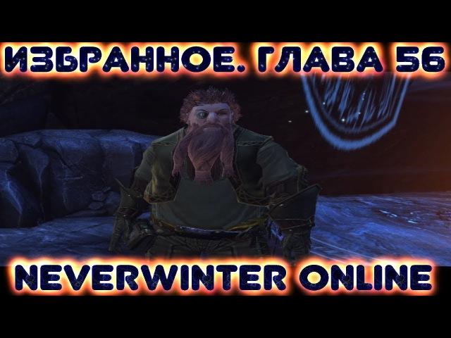 Neverwinter Online - прохождение. Избранное. Главa 56.