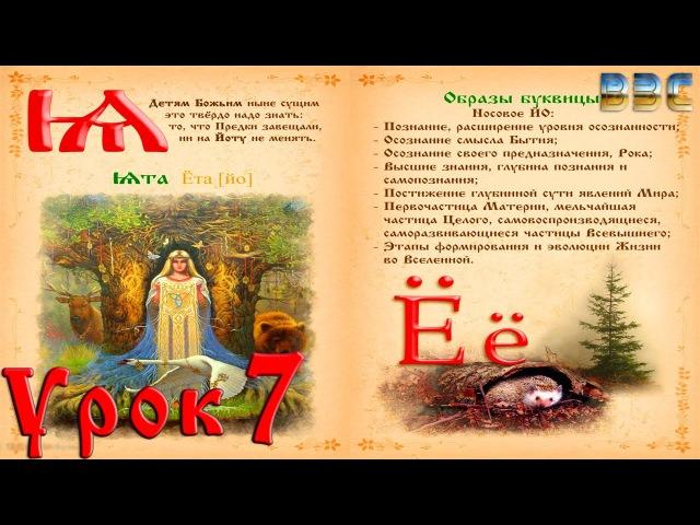Родная Буквица урок 7 ДревнеСлавянская - ДревлеСловенская Буквица - Добро Зло Веды