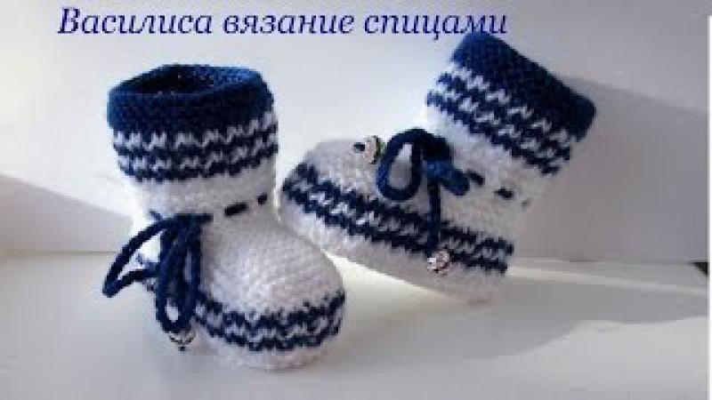 Пинетки спицами с закругленным носком Василиса