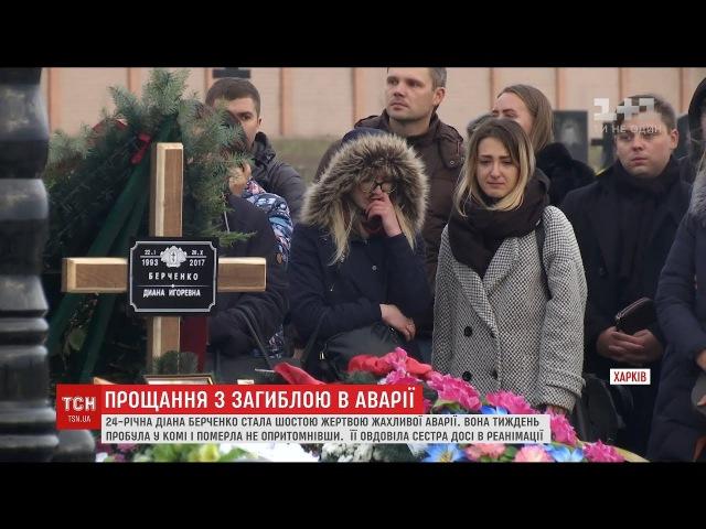 У Харкові поховали шосту жертву смертельної аварії за участю Лексуса