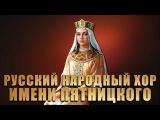 ХОРЕОГРАФИЯ=Хор им. М. Е. Пятницкого - Концерт