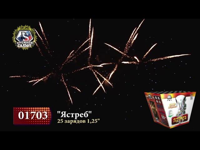 Фейерверк 01703 Ястреб (1,25