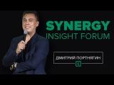 Дмитрий Портнягин   Полное выступление на SYNERGY INSIGHT FORUM 2017