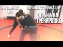 Боец ММА против Бодибилдера. Качаем бойцу ноги. Драка на тренировке. Тарасов смо ...