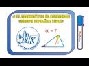 55 Планиметрия на олимпиаде Покори Воробьёвы горы биссектриса треугольника