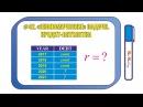 42 Крутая экономическая задача из ЕГЭ по математике Кредит на 5 лет