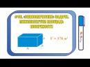 50. Как решать «экономические» задачи ЕГЭ на оптимизацию с помощью производной?