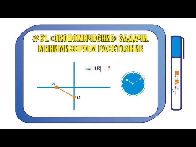 51. Оптимизация функции времени в задаче на движение!