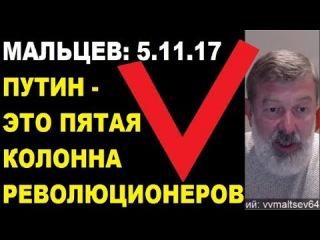 ВЯЧЕСЛАВ МАЛЬЦЕВ ПЛОХИЕ НОВОСТИ 31.10.17 Путин - это 5 колонна революционеров