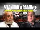 РАЗГОВОР НА ЗАПРЕТНЫЕ ТЕМЫ 2 запрещено к показу на ТВ!Чудинов и Салль