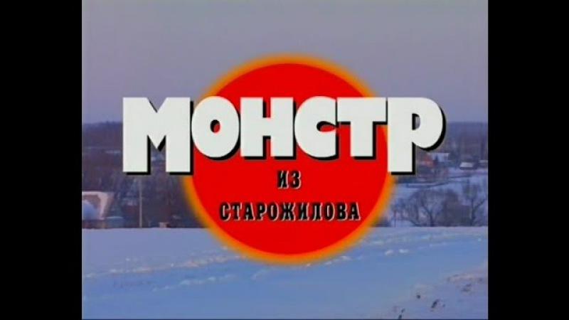 Криминальная Россия - Монстр из Старожилово 2 части