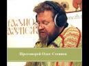 Авторская передача протоиерея Олега Стеняева Философия войны