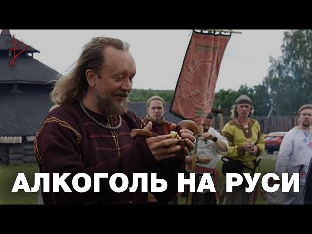 Пили ли спиртное на Руси Почему стали выпивать по праздникам Трезвая традиция славян В Сундаков