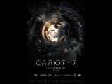 Салют-7 (2016) — трейлеры, даты премьер — КиноПоиск