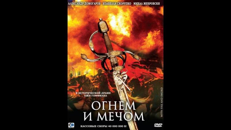 Огнем и мечом КиноПоиск
