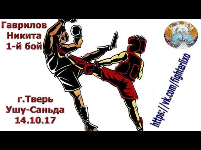 Ушу-саньда г.Тверь 14.10.2017 Гаврилов Никита. Победа