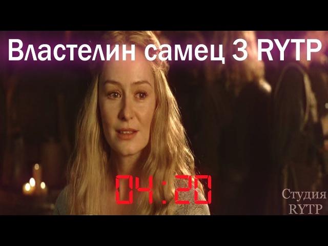 Властелин самец 3: Совращение короля   RYTP