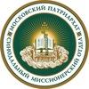 Синодальный Миссионерский отдел РПЦ МП