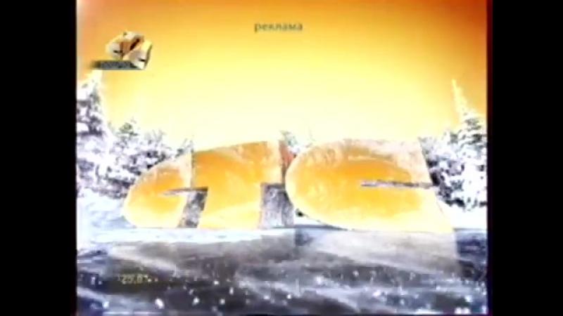Анонсы и рекламный блок (СТС-Прима [г. Красноярск], 26.01.2012) Абалаковский, Полимет, Командор