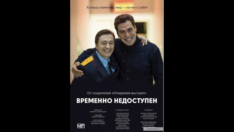Временно недоступен 1 сезон 4 серия ( 2015 года )