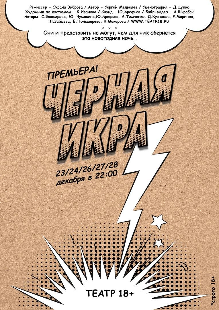 Афиша Ростов-на-Дону «Черная икра». Новогодняя премьера в Театре 18+