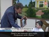 Мальчик получил поздравление от Владимира Путина