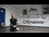 Breaking обучение - Kneedrop - Flow dance school