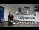 Breaking обучение Kneedrop Flow dance school