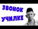 Глад Валакас - ЗВОНОК УЧИЛКЕ 04.2015