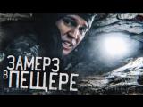 Дима Масленников Замёрз в Пещере ¦ GhostBuster  за кадром ¦ Где Лиза?! (Full HD 1080)