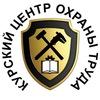 Курский Центр Охраны Труда СОУТ