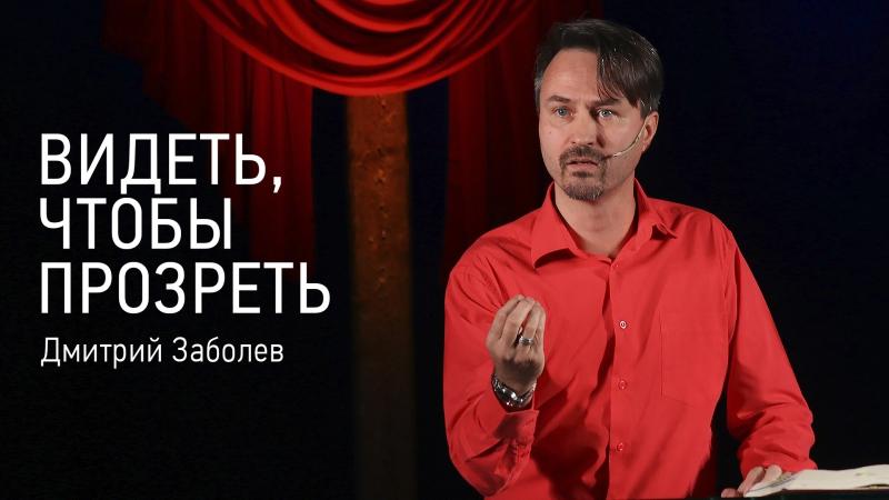 Видеть чтобы прозреть Дмитрий Заболев видео проповеди Церковь Завета 10 09 2017