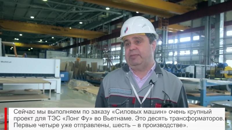 Пресс-тур на завод Силовые машины - Тошиба. Высоковольтные трансформаторы