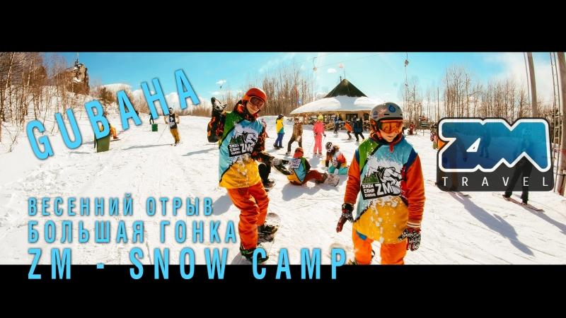 ZM_SNOW_CAMP_2017 - Минифильм о зимнем лагере в Губахе!