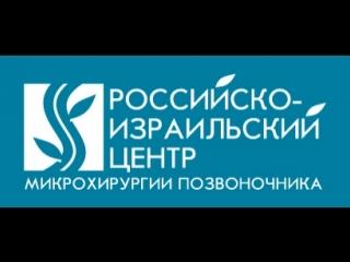 Российско израильская клиника микрохирургии позвоночника
