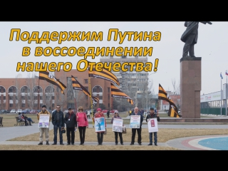 От референдума в Крыму - к суверенной России 2017. г. Волжский (Волгоградская обл.)