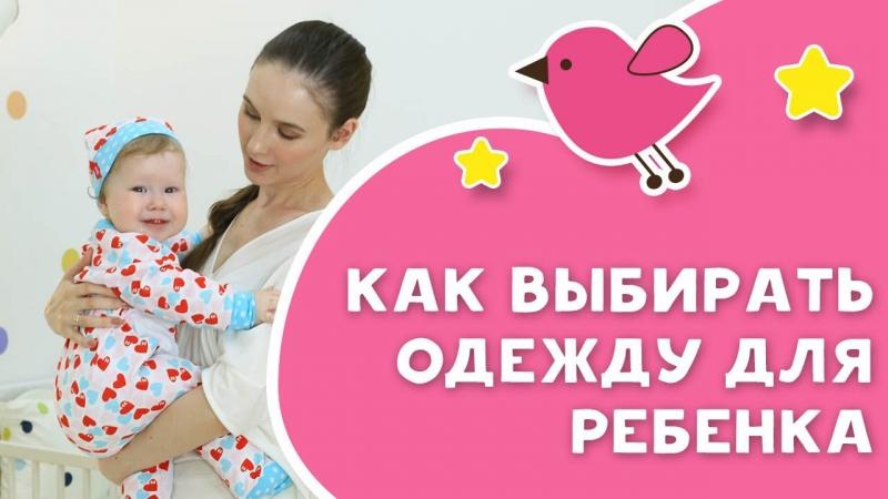 Как выбирать одежду для ребенка [Любящие мамы]