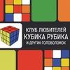 Клуб любителей кубика Рубика   ДГТУ, Ростов