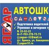 Автошкола Ягуар Брянск