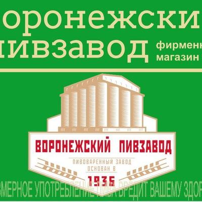 Воронежский Пивзавод