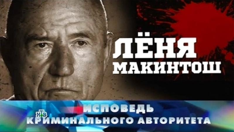 Новые русские сенсации Исповедь криминального авторитета Леонид Билунов Вор в законе Леня Макинтош