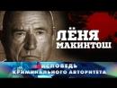 Новые русские сенсации Исповедь криминального авторитета. Леонид Билунов Вор в законе Леня Макинтош