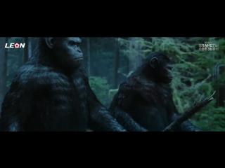 «Планета обезьян: Война» (2017): Обзор (русский язык)