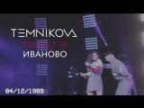 Шоу TEMNIKOVA TOUR 17/18 в Иваново - Елена Темникова