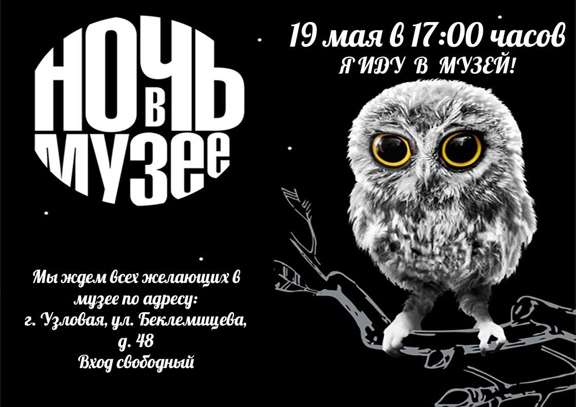 Узловский музей приглашает переночевать